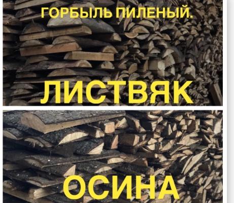 Доставка колотых дров  и пиленного горбыля.