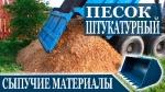 Доставка песка до 3-х тонн.