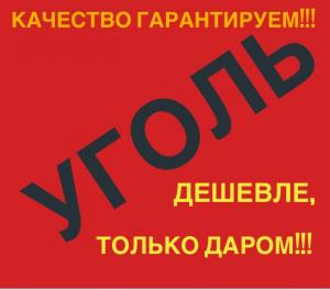 Доставка угля по Хабаровску