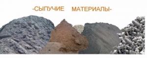 Оперативная доставка сыпучих материалов от 1 до 30 тонн.